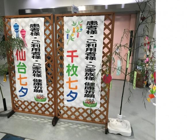 真誠会のゆうとぴあ広場にて千枚七夕を開催しました。