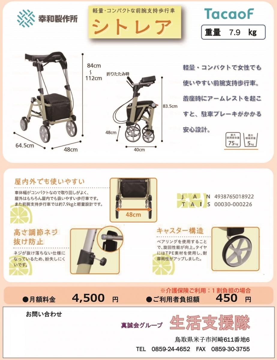 シトレア 前腕支持型の歩行車